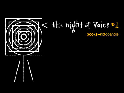 kotobanoie-the night of voice
